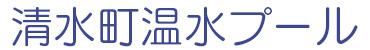 清水町温水プールサイトロゴ